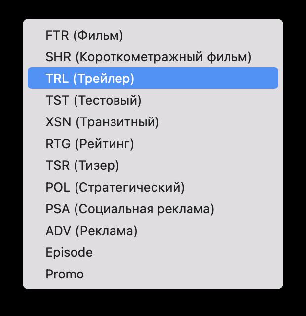 TRL значит трейлер