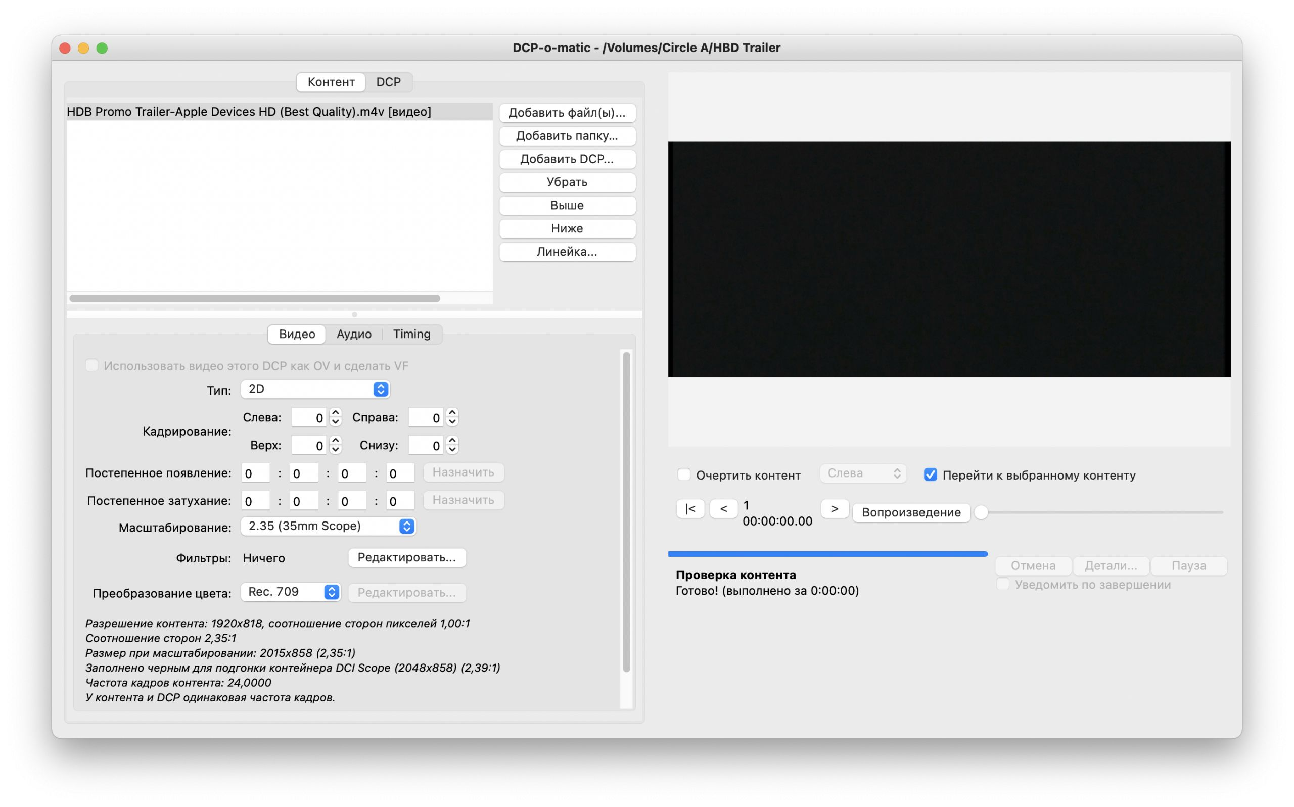DCP-o-matic проверку файл прошел
