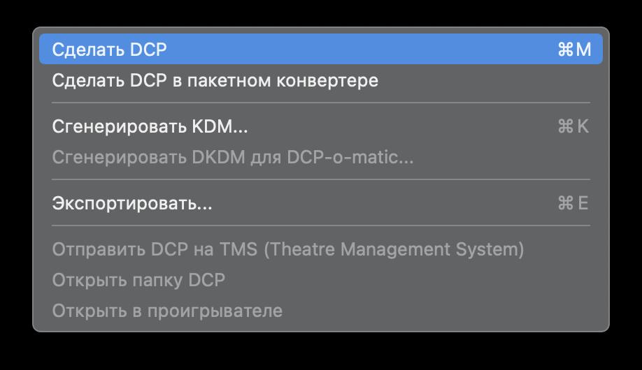 Make DCP